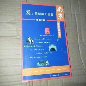 爱,是屋顶上的蓝:南京旅游全景手册:Nanjing a full view for tour:[中英文本]