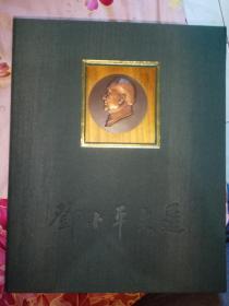 邓小平文选 典藏本 (布面精装 全三册)