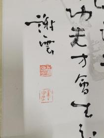 中国书协顾问浙江著名书法家4平尺立轴