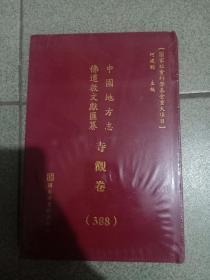 中国地方志佛道教文献汇纂 寺观卷388