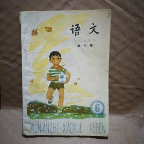 五年制小学课本——语文(第六册)