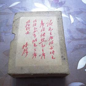 毛泽东选集64开一卷本【带外套林题词】
