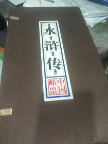水浒传(中国邮票)邮票全套
