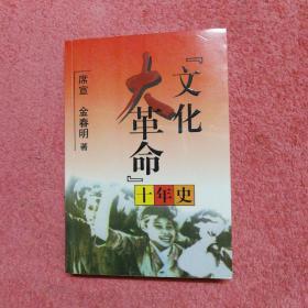 [文化大革命]十年史