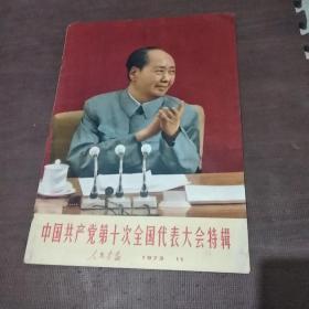 人民画报 1973.11 中国共产党第十次全国代表大会特辑