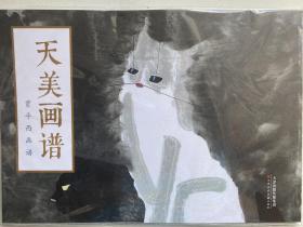 天美画谱:贾平西画谱