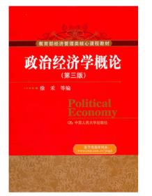 2手政治经济学概论徐禾中人社9787300137728考研参书
