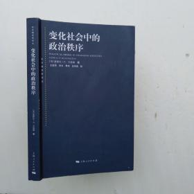 2手变化社会中的政治秩序亨廷顿上海人民出版社东方编译所书