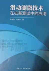 滑动测微技术在桩基测试中的应用 9787112250431 郑建国 刘争宏 中国建筑工业出版社 蓝图建筑书店