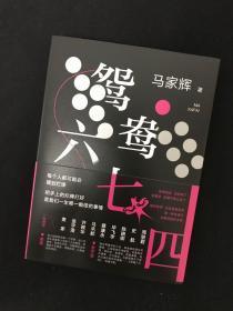 香港著名作家马家辉签名       鸳鸯六七四
