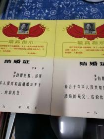 文革空白毛像语录老结婚证一对35.5乘25.3厘米