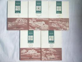 《蓬莱历史文化丛书》蓬莱人物、艺文选萃、武毅千秋、苏轼与登州、登州遗韵。