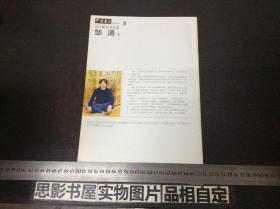 当代著名书法家 邹涛卷(中国书法 2008.6 赠)