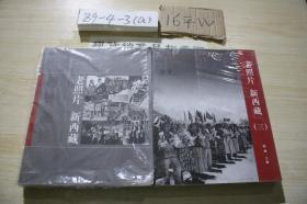 老照片 新西藏、老照片 新西藏(三)两本合售