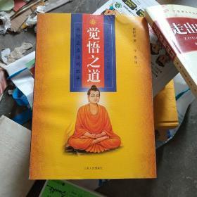 觉悟之道:佛陀最直接的教导