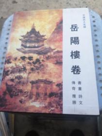 中国四大名楼:滕王阁传奇