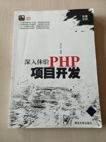 深入体验PHP项目开发【内页干净】