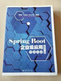 Spring Boot 2.0企业级应用开发实战【内页干净】