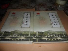 南普陀寺志    上下册全    16开正版现货