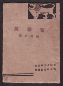 """1943年""""大时代文艺丛书""""《苦雾集》李长之著,稀见土纸本"""