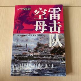 空母雷击队 太平洋战史文库 战舰杂志社