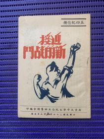 1948年南京大中学生纪念五四筹备会编印《迎接新的战斗——五四纪念册》