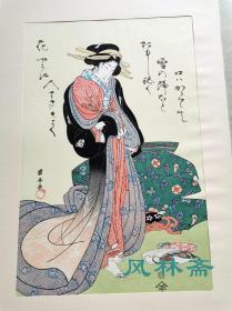 秘藏浮世绘美人画撰单赏 13-2 歌川国安《花やかに》