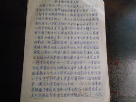 《战斗成功,战略失败(1939年,作者任国军79师568团任少校副团长,参加抗战)》余书樵 手稿一件(KR01)。