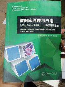 数据库原理与应用(SQL Server 2012)-基于计算机思维