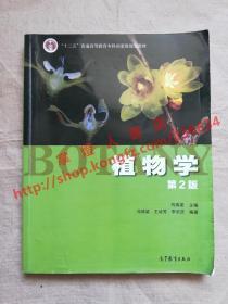 植物学 第2版 马炜梁 主编 高等教育出版社 9787040427776