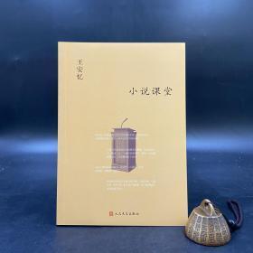 王安忆签名《小说课堂》