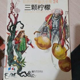 彩色世界童话全集第3辑