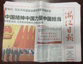 浙江日报 2020年 9月9日 星期三 今日12版 第26038期 邮发代号:31-1