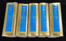 百卷本中国全史(第16、17、18、19、20册合售)