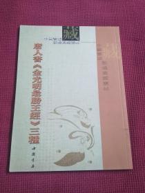 唐人书《金光明最胜王经》三种