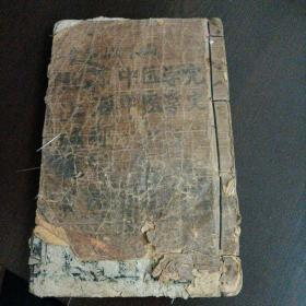 《一囊春下编》(珍本医书) 很厚的一册!