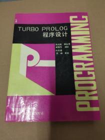 TURBO PROLOG程序设计