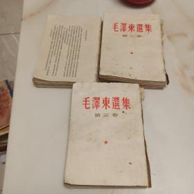 毛泽东选集1 2 3卷