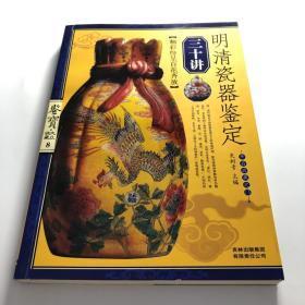 明清瓷器鉴定三十讲-鉴宝.大众收藏8:釉彩纷呈百花齐放