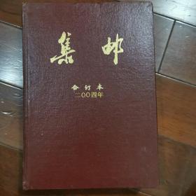 集邮合订本(2004年)