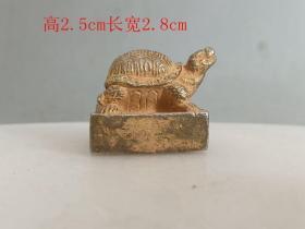 乡下收的老铜鎏金龟印章