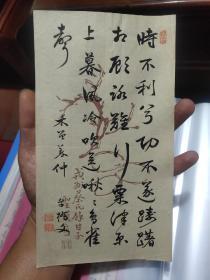 清代花笺诗稿