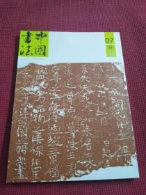 中国书法2017年第7期 总第309期