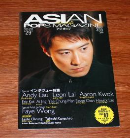 Asian Pops 第29号 黎明 刘德华 张国荣 王菲 唱游大世界演唱会 刘恺威 95新