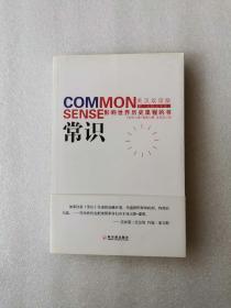 常识:影响世界历史里程的书 英汉双语版 附土地公平论