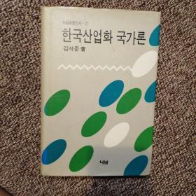 한국산업화 국가론