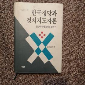 한국정당과  정치지도자론