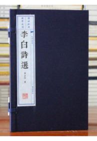 李白诗选 古诗词李太白诗集 宣纸线装2册 唐 李白江苏广陵书社