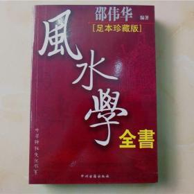 风水学全书 512页 16开本