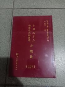 中国地方志佛道教文献汇纂 寺观卷107